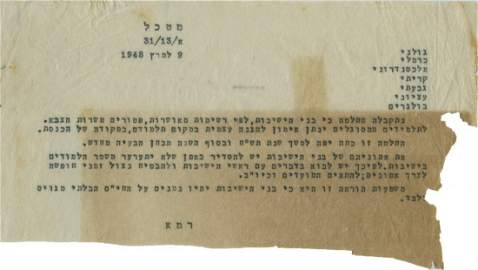 Items related to Drafting Yeshiva Students to IDF –