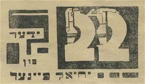 """Tsveyuntsvantsik"" – Book by Yehiel Di-Nur"