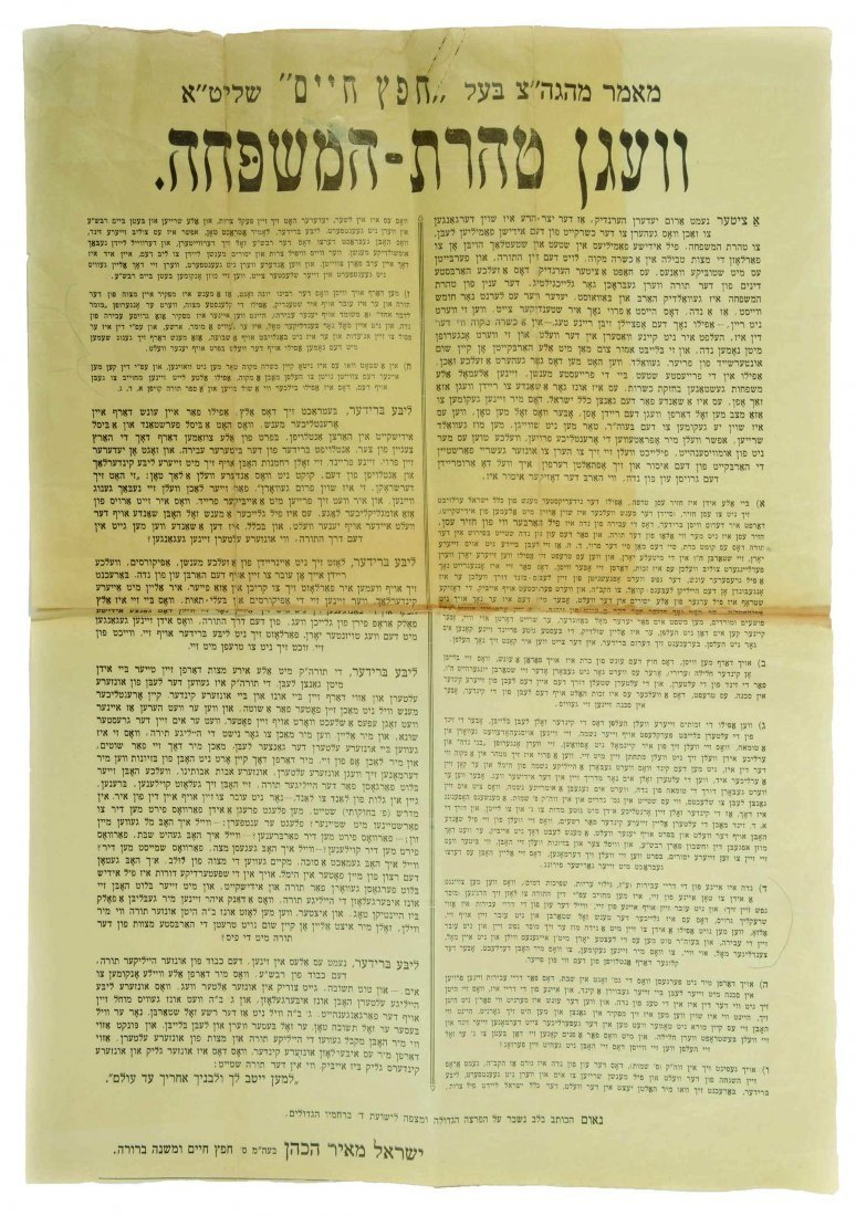 Printed Proclamation by the Chafetz Chaim