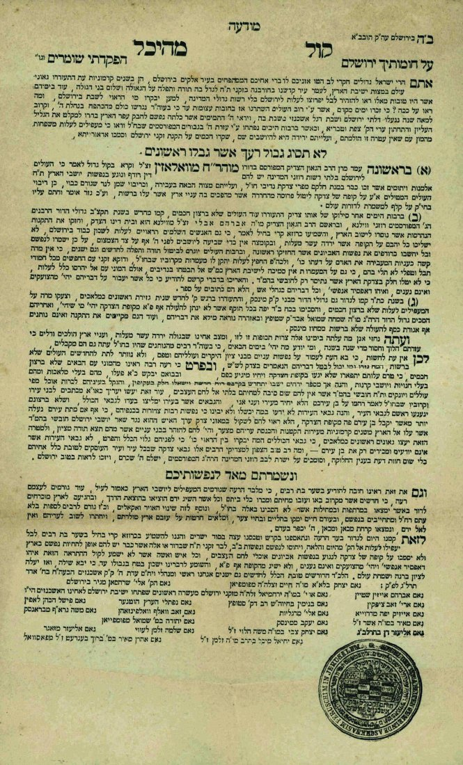 Kol MeHeichal - Proclamation by Jerusalem Rabbis, 1873