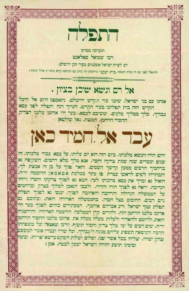 Prayer in Honor of Sultan Abdul Hamid - Jerusalem, 1898