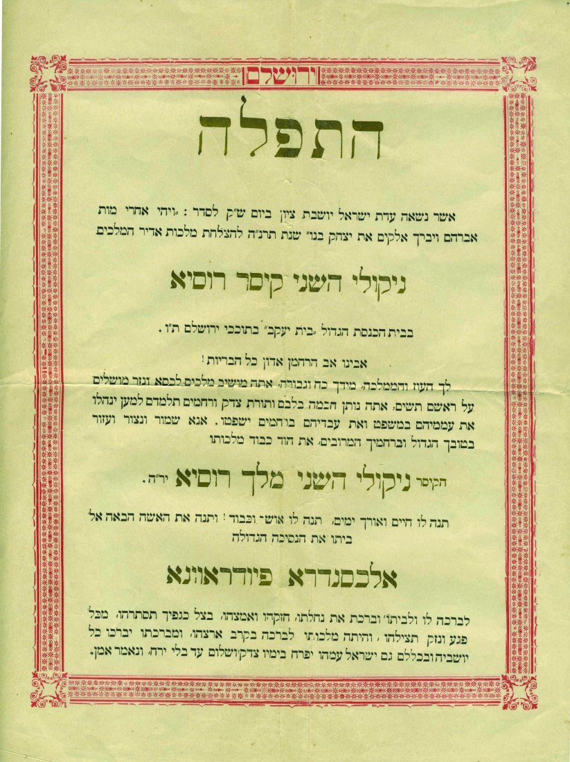 Prayer in Honor of Nicholas II of Russia - Jerusalem