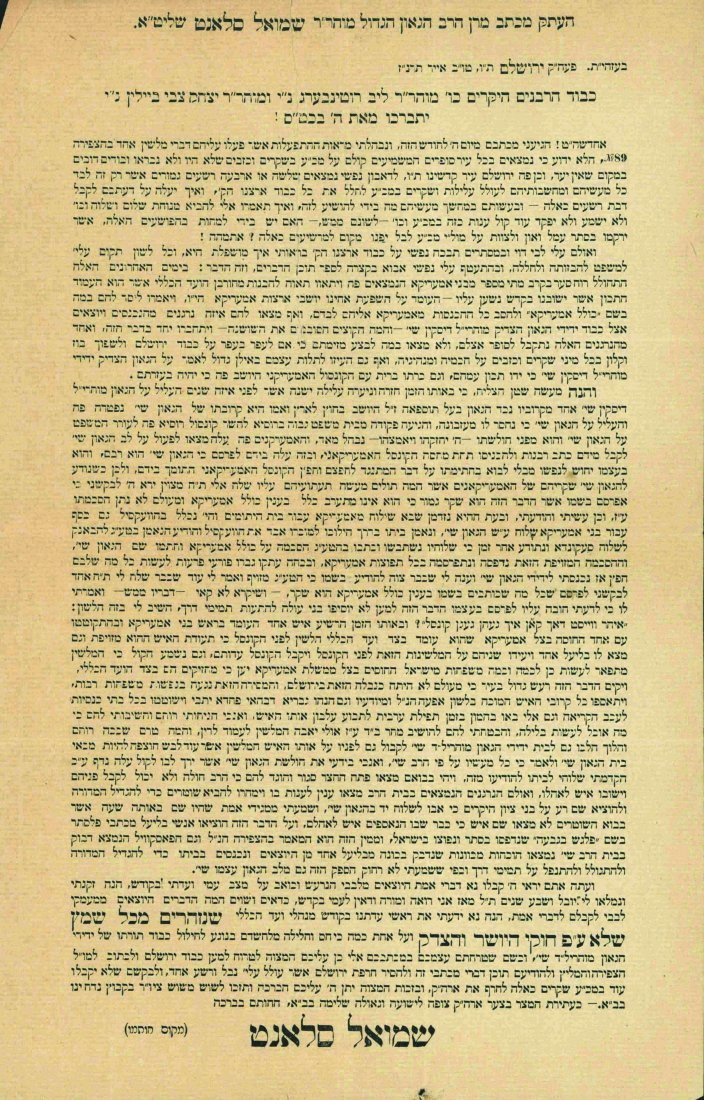 Printed Letter by Rabbi Shmuel Salant - Polemic