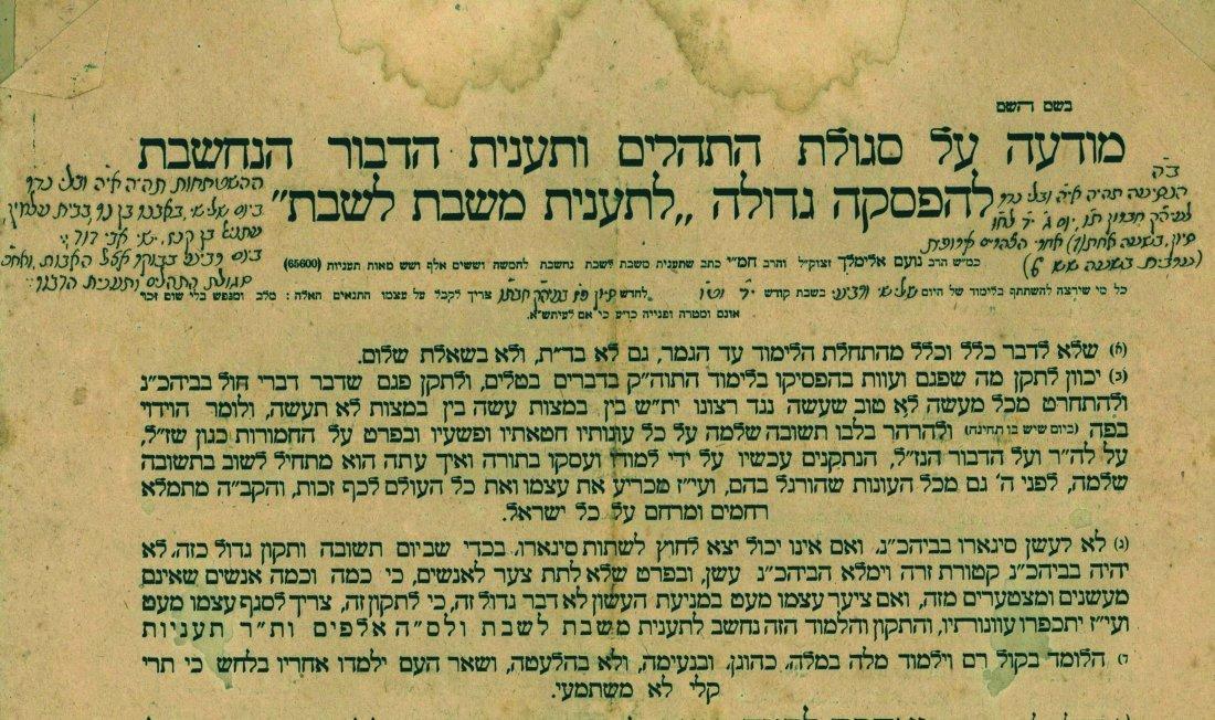 Printed Leaves - Jerusalem and Eretz Israel