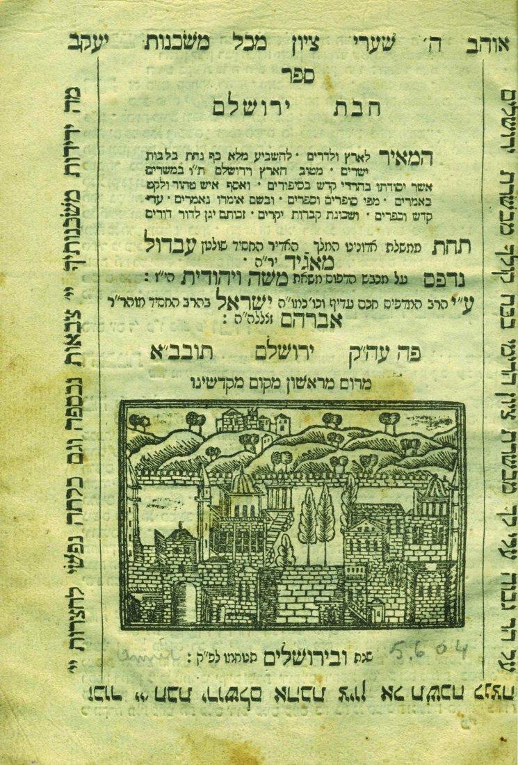 Sefer Chibat Yerushalayim - First Edition, Jerusalem,