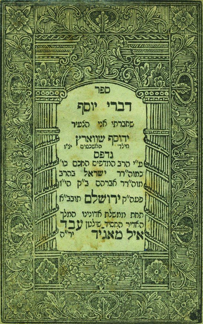 Tevu'at HaAretz - Books by Rabbi Yehosef Shwartz -