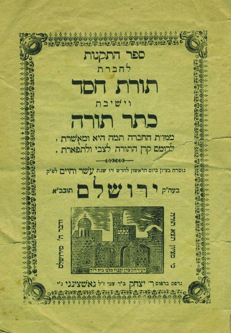 Regulations of Torat Chesed Society and Keter Torah