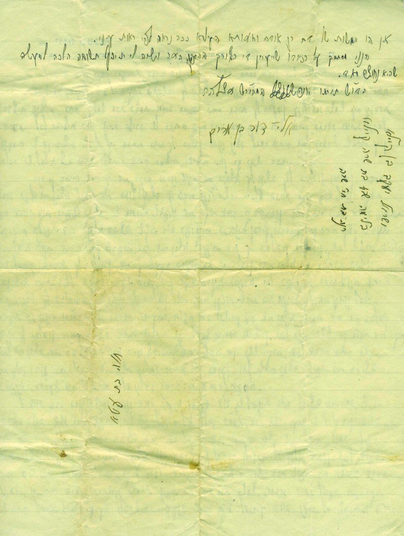 Responsum from Yonah Shtentzel to the Chazon Ish
