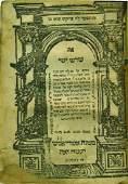 Shoresh Yishai by Rabbi Shlomo HaLevi Alkabetz -