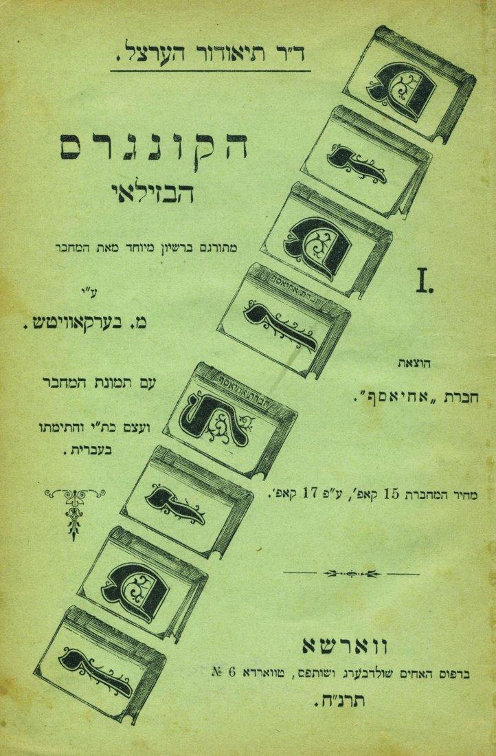 "The Basel Congress - ""Achiasaf"" Publishing - Warsaw,"