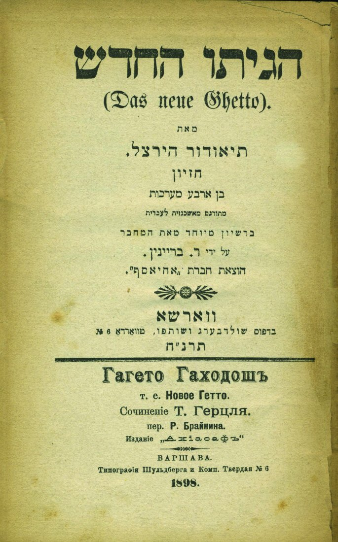 "Theodor Herzl - ""The new Ghetto"" / ""Unser Käthchen"" -"