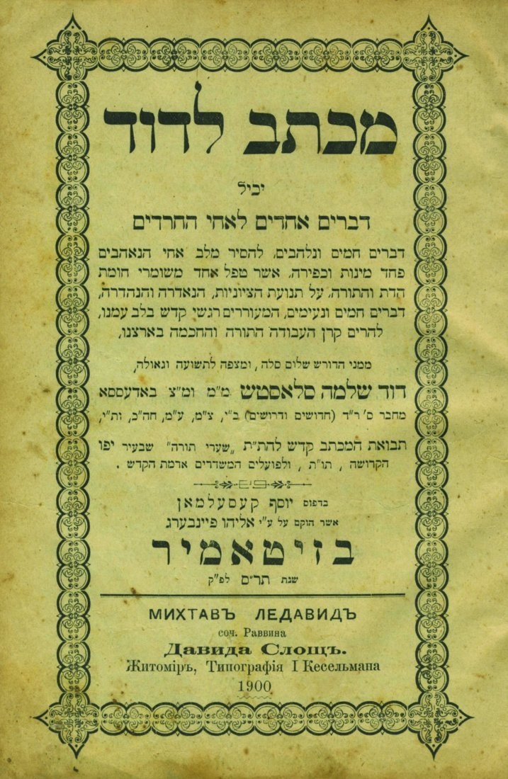 Four Rabbinic Books Supporting the Zionist Movement -