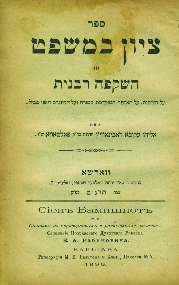 Five Rabbinic Polemic Books against the Zionist