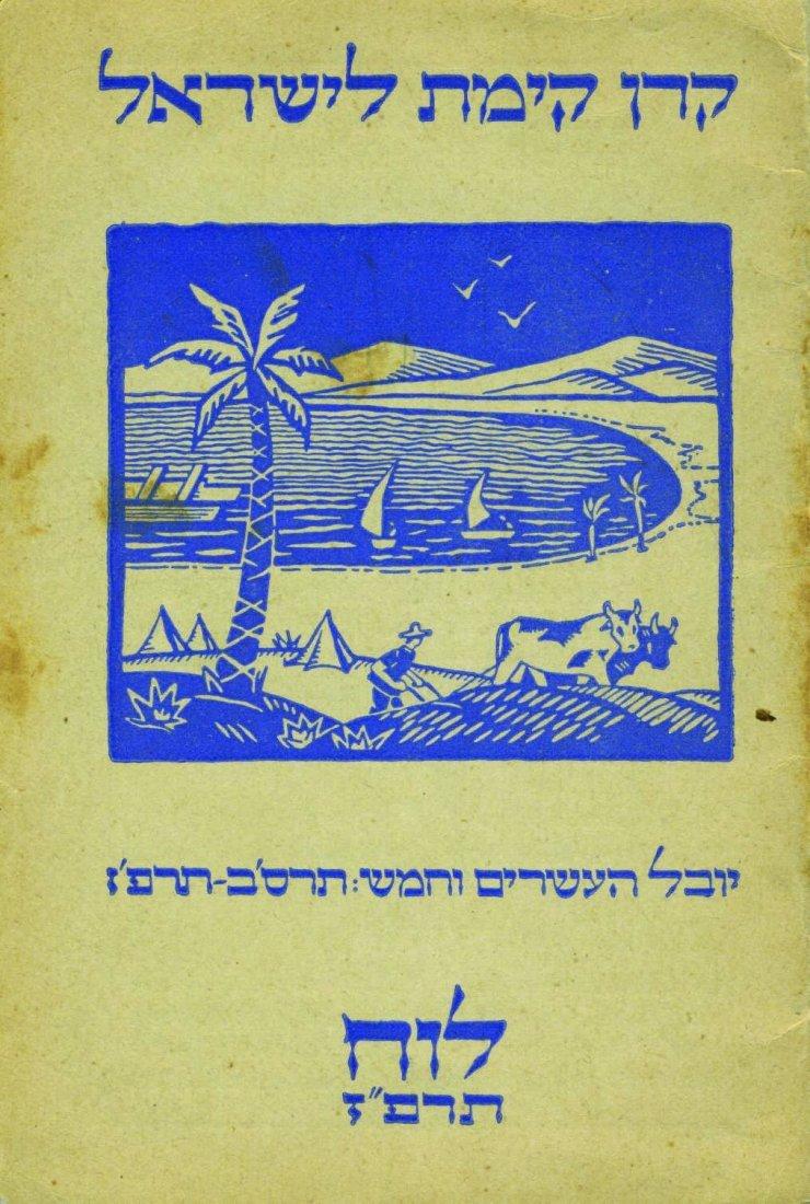 JNF - A Dozen Calendars, 1924-1947