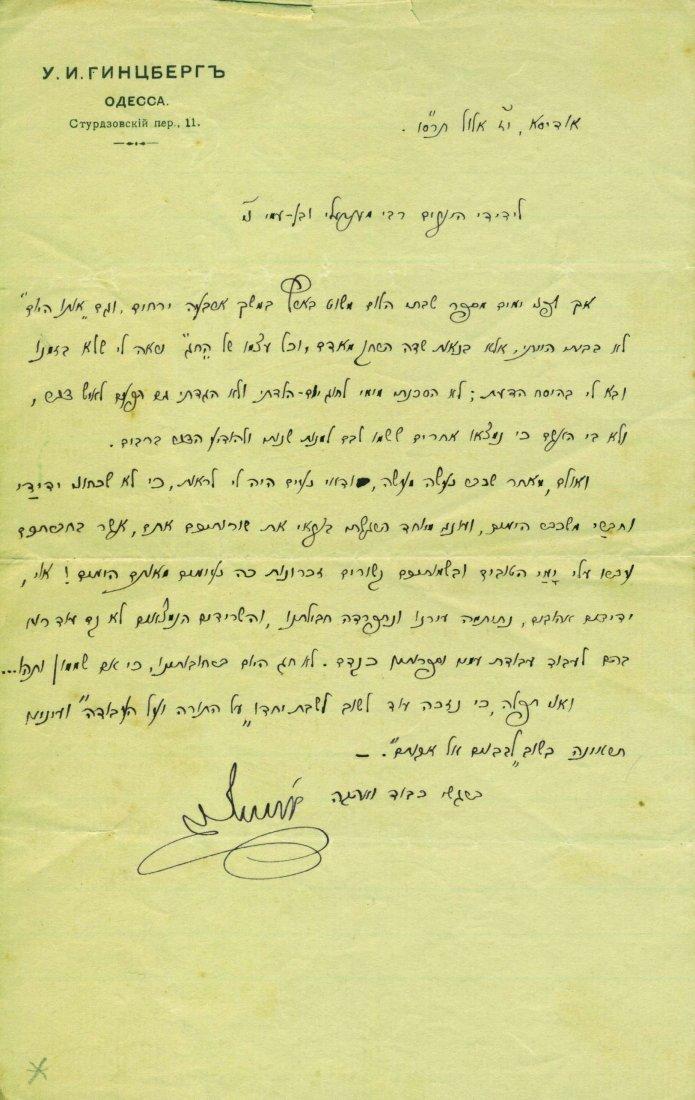Ahad Ha'Am - Letter to Mendele Mocher Seforim and