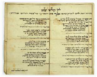 Large Leaf -Liturgy for Conclusion of the Torah Reading