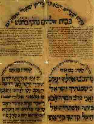 Handwritten Prayer - Synagogue Wall Decoration -