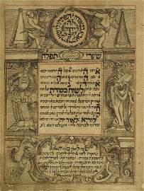 Illustrated, Ornamented Manuscript - R' Shlomo Rechnitz