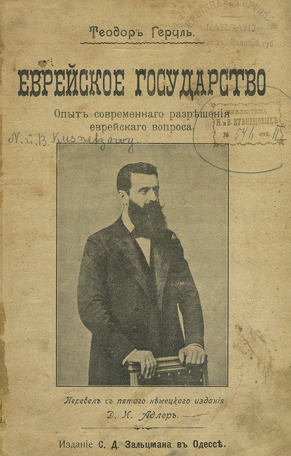 """""""The Jewish State"""" - Theodor Herzl - Odessa, 1905 -"""
