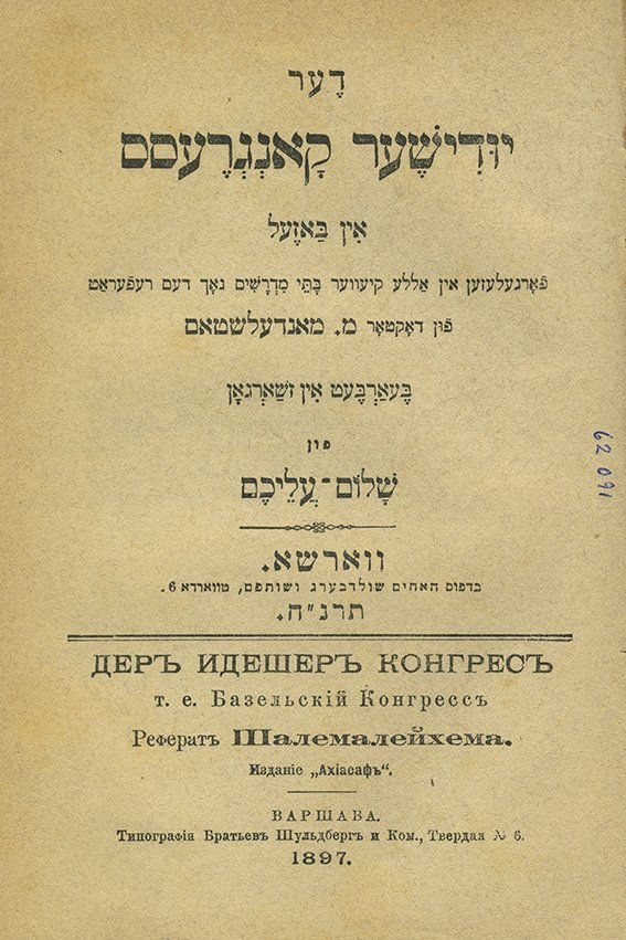 Basel Congress - First Edition / The Jewish State