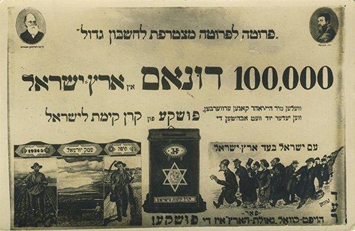 Three Postcards with Theodor Herzl's Portrait / JNF