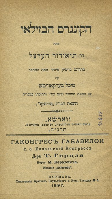 Eight Early Zionist Booklets, 1897-1899