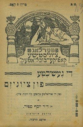 "A Dozen Booklets - ""Zionistishe Kopeyka Bibliotek"""