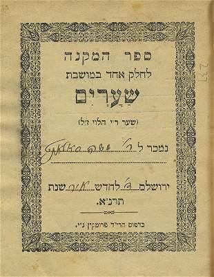 """""""Sefer Hamiknah"""" - Land Purchase Deed - Jerusalem, 1891"""