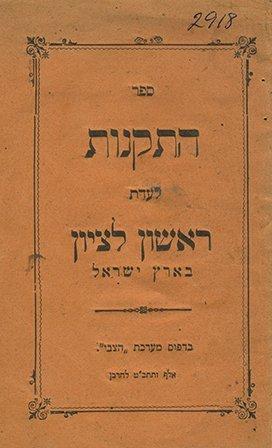 Four Booklets Concerning Eretz Israel Colonies,