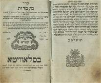 Tehillim with Ma'amadot - Slavita, 1827