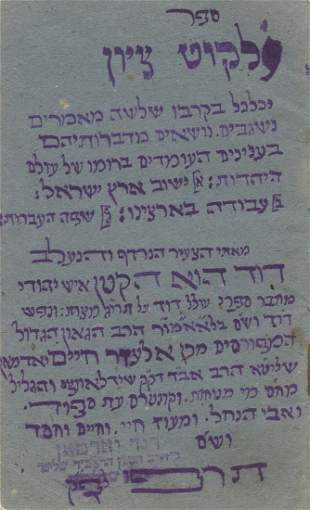 "Unpublished Manuscript - ""Sefer Yalkut Zion"" about"