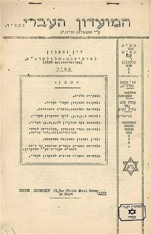 """Annual Report of """"HaMo'adon HaIvri"""" in Cairo, 1928"""