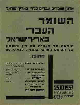 Archive of Avraham Druyan - Kfar Saba - Murder of Salia