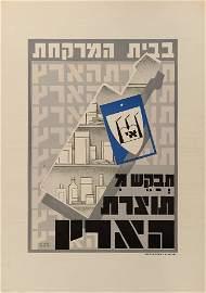 Totzeret HaAretz - Poster Designed by Oskar Lachs