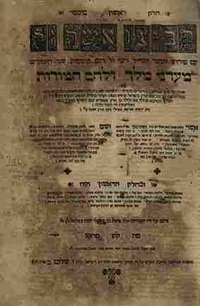 Ma'adanei Melech - Prague, 1628 - First Edition