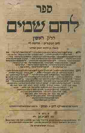 Lechem Shamayim, Wandsbek, 1733 - First Edition - First