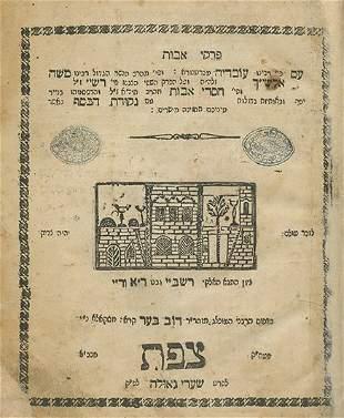 Pirkei Avot - Safed, 1865