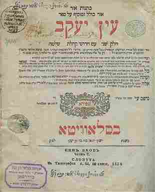 Ein Ya'akov Slavita - Complete Set - Stamps of Lelów