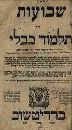 Babylonian Talmud - Tractates Bechorot-Midot, Slavita,