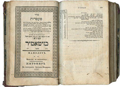 Tehillim Amarot Tehorot - Zhitomir, 1855