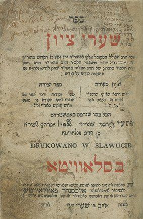Sha'arei Zion - Slavita, 1824