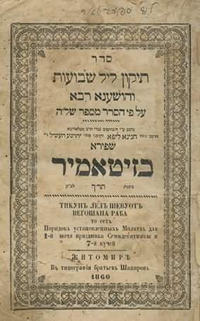 Four Books Printed by the Shapira Family