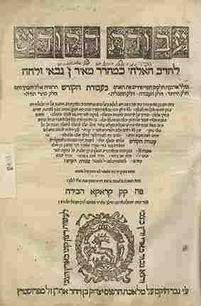 Avodat HaKodesh - Cracow, 1576 - Glosses and Signatures
