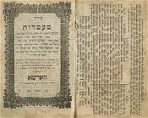 Tehillim, Warsaw, 1864 - Incomplete Copy - Segula Book