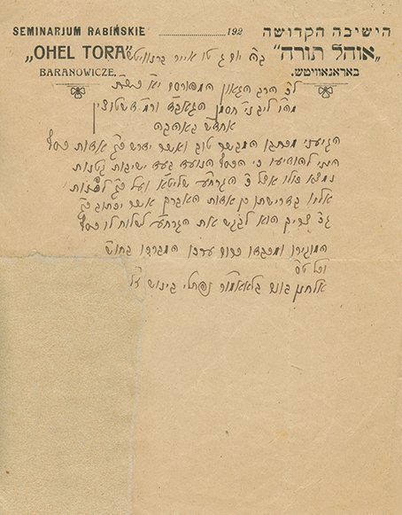 Letter by Rabbi Elchanan Wasserman - To Rabbi Yehuda