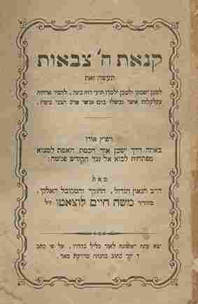 Kinat Hashem Tzevaot - Kabbalistic Polemic by the