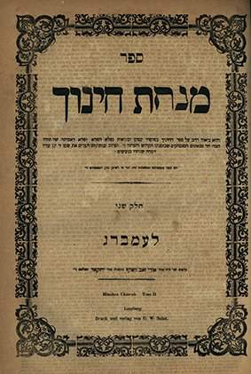 Minchat Chinuch - First Edition, Anonymously Printed,
