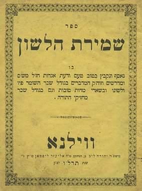 Shmirat HaLashon - First Edition, Vilna 1876