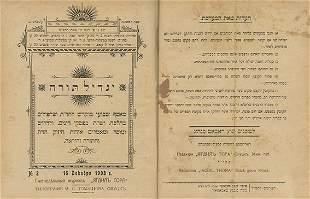 Yagdil Torah, First Year, Slutsk 1908 - Torah Anthology