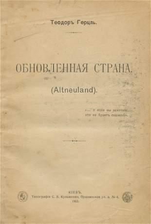 "Herzl - ""Altneuland"" - First Russian Edition, 1903"